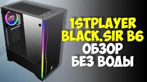 Обзор <b>корпуса 1STPLAYER BLACK</b>.<b>SIR</b> B6 без воды - YouTube