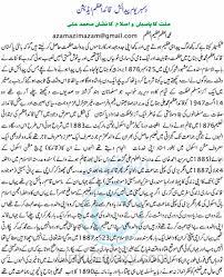 mohammad ali jinnah urdu article quaid e azam  mohammad ali jinnah urdu article quaid e azam mohammad ali jinnah