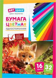 <b>ArtSpace Бумага цветная</b> 32 листа 16 цветов — купить в ...