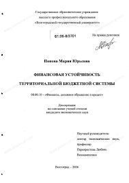 Диссертация на тему Финансовая устойчивость территориальной  Диссертация и автореферат на тему Финансовая устойчивость территориальной бюджетной системы научная