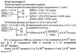 Неметаллы Контрольная работа Химия класс Ответы на контрольную по химии тема неметаллы 9класс