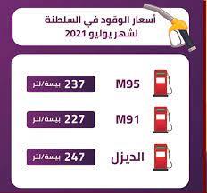 """جريدة وجهات в Twitter: """"أسعار الوقود في #السلطنة لشهر يوليو 2021. جريدة  #وجهات #تابعونا لمزيد من الأخبار عبر/ https://t.co/o8MledKg6d  https://t.co/o0YIAwipyb"""" / Twitter"""