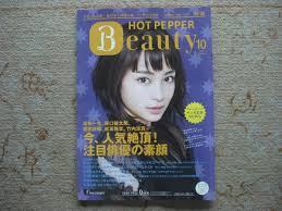 Hotpepper Beautyの値段と価格推移は26件の売買情報を集計した