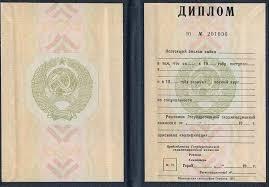 Купить диплом СССР старого образца в Коломне срочно Диплом ВУЗа СССР старого образца