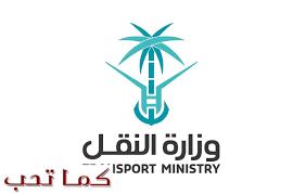 استعلام عن مخالفات وزارة النقل برقم الهوية في السعودية - كما تحب