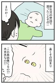 赤ちゃん 鼻くそ とり