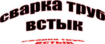 Реферат Сварка труб встык ru На тему