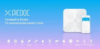 Приложения в Google Play – <b>PICOOC</b>