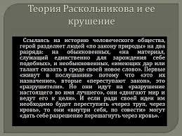 Философская теория раскольникова как главная причина преступления