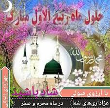 Image result for ماه ربیع الاول