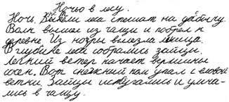 Дипломная работа Формы и методы коррекции нарушений письма у  Письмо под диктовку Дарья С 2 ой класс