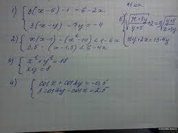 Контрольная работа № по теме Решение систем уравнений и  Контрольная работа №3 по теме Решение систем уравнений и неравенств 11 класс