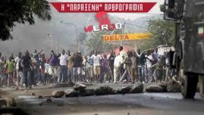 Αποτέλεσμα εικόνας για Μαζική Βία στο Μαλάουι εξαιτίας φήμης για ύπαρξη Βαμπίρ