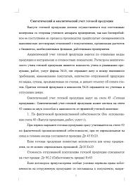 Контрольная работа по Учету и анализу Вариант Контрольные  Контрольная работа по Учету и анализу Вариант 7 16 03 16