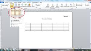 📝Как оформить таблицу  Выбираем нужное количество строк и столбцов таблица 2