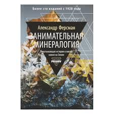 <b>Книга Занимательная минералогия</b>. Захватывающая история о ...