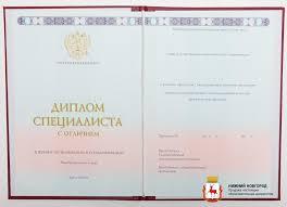 Среднее профессиональное образование ДИПЛОМЫ И АТТЕСТАТЫ В  Диплом специалиста с отличием 2015 Москва
