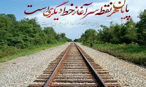 Image result for پایان هر نقطه