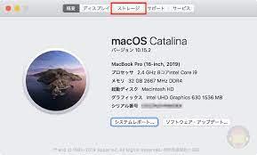 Mac ストレージ 確認