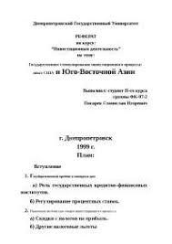 Налоговое стимулирование лизинговых операций курсовая по налогам  Государственное стимулирование инвестиций в России курсовая по инвестициям скачать бесплатно экономика финансы государство проект