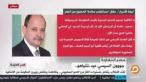 """محمد_ناصر يستعرض مقال """"عبد الناصر سلامة"""" .. الممنوع من النشر دولة الأسرار -  YouTube"""