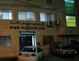 jordan 23 google office. Jordan 23 Google Office. Yahoo Downsizes In The Middle East Closing Its Office Amman I