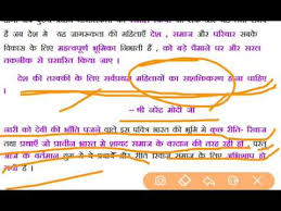 essay on w empowerment for ssc mts tier in hindi  essay on w empowerment for ssc mts tier 2 2017 in hindi