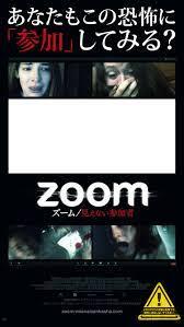 Zoom 映画 鑑賞