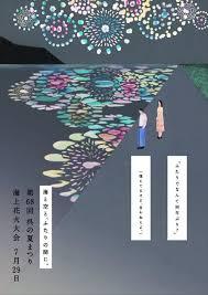 六発目は 広島県呉市の海上花火大会ポスターがノスタルジックで素敵
