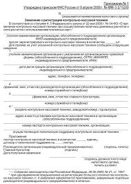 Приказ ФНС об утверждении форм заявления о регистрации контрольно  Приложение №1