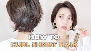 ショートヘア必見簡単ニュアンス巻き髪の方法 Youtube