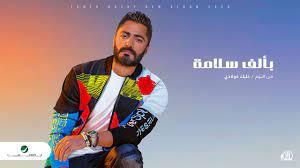 Tamer Hosny ... Be Alf Salama - 2020 | تامر حسني ... بألف سلامة - YouTube