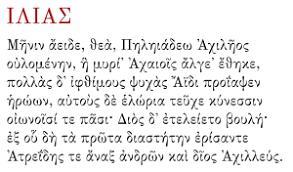 iliad the first verses of the iliad