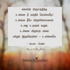 Beautiful Be Yourself Quotes In Tamil Soaknowledge