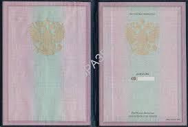 Дипломы о среднем профессиональном образовании СтудПроект  Диплом о среднем профессиональном образовании РФ разворот