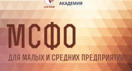 МСФО та диплом АССА dipifr rus Ваш ключ до професійного успіху  Где изучить МСФО для малых и средних компаний в Украине