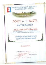 Давайте познакомимся Диплом участника Всероссийского интернет конкурса педагогического творчества в номинации Досуг и внеклассная деятельность