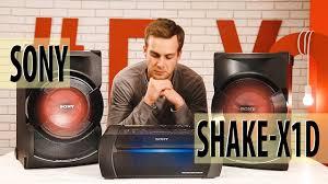 Обзор мощной домашней аудиосистемы <b>Sony</b> SHAKE-X1D ...