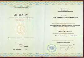Программа mini mba  Диплом о профессиональной переподготовке по направлению Финансовый менеджмент