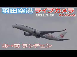 羽田 空港 ライブ カメラ ana