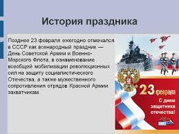 История праздника - Презентация 18291-5