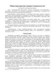 общая характеристика семейного права реферат Портал правовой   общая характеристика семейного права реферат фото 11