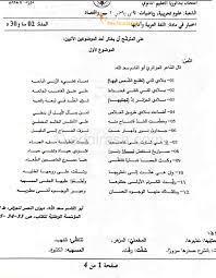تصحيح موضوع اللغة العربية بكالوريا 2021 - كورة في العارضة