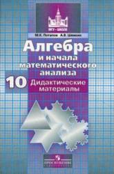 классы net Алгебра и начала математического анализа Дидактические материалы для 10 класса Потапов М К Шевкин А В