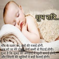 Good Night Shayari In Hindi शभ रतर मसज