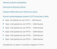 МТС все что связано с этим оператором часть Версия для  МТС все что связано с этим оператором часть 2 Версия для печати Конференция ixbt com