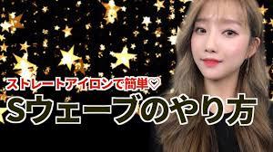 韓国 髪型 Twice トゥワイス ヘアスタイルストレートアイロンで簡単s