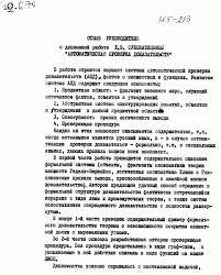 Характеристики years of programming department Отзыв руководителя о дипломной работе Суковатицыной Черноброд 1970 г