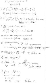 КР Дроби и проценты Задача Вариант Алгебра класс Кузнецова  Дроби и проценты Задача Вариант 3