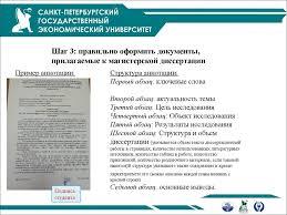 Правила по оформлению магистерской диссертации для регистрации  Шаг 3 правильно оформить документы прилагаемые к магистерской диссертации Пример аннотации Структура аннотации Первый абзац ключевые слова